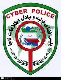 beschlossen. Seit ihrer Gründung 2009 hat die iranische Cyber-Polizei unter anderem unzählige E-Mail-Konten von Internet-Aktivisten durchsucht und regierungskritische Blogs gesperrt.