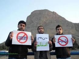 """Plakat gegen Rassismus in Isfahan:  """"Ich bin ein Afghane"""""""