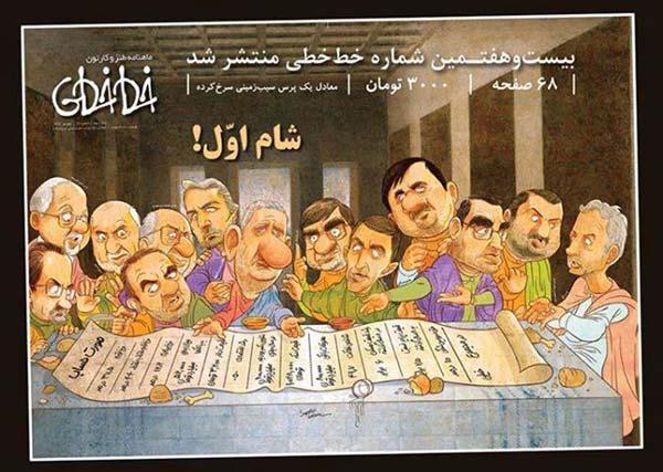 Die Karikatur des iranischen Kabinetts auf Sarifs Facebook-Seite