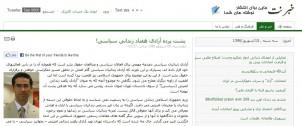 Screenshot - Website Khabarnet mit dem Foto von Hasan Zare Zadeh