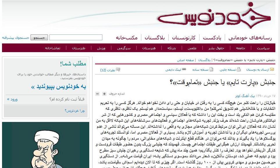 Screenshot von Khodnevis
