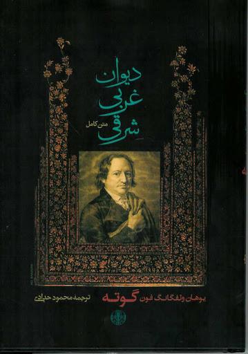 Buchcover - Goethes West-Östlicher-Divan wurde mehrfach ins Persische übertragen