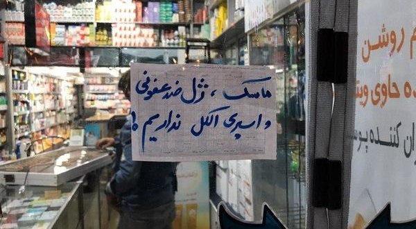 """Schilder, die auf die Mängel im Land hinweisen: """"Wir haben keine Schutzmasken, Desinfektionsgele und Alkohol-Sprays"""""""