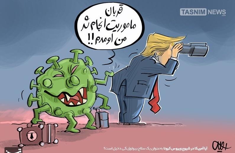 """Iranische Medien lenken mit solchen Karikaturen von den Ursachen der Verbreitung des Virus ab - """"Sir, ich bin zurück von meiner Mission!!"""""""