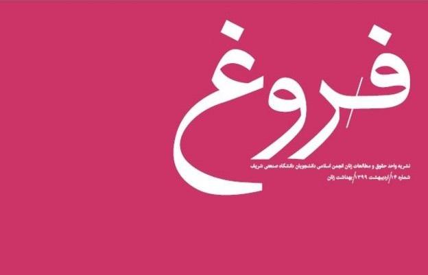Publikationssperre nach Beitrag zu Jungfräulichkeit, Menstruation, Tabuthemen, Iran