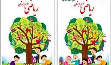 Mädchenbilder von Schulbuch entfernt, Zensur, Frauenfeindlichkeit, Iran, Frauenrechte, Schulbuch