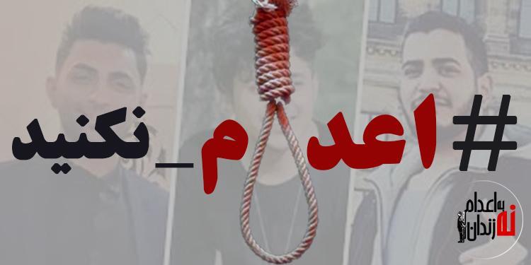 """#Stoppt_Hinrichtungen"""" mit den Fotos der drei zum Tode Verurteilten Amir-Hossein Moradi, Said Tamjidi und Mohammad Rajabi"""