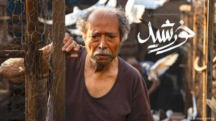 Ira, Majidi, Sun Children, Oscars, Majid Majidi, Fajr Filmfestival, Kino, Academy Awards, Academy of Motion Picture Arts and Sciences (AMPAS)