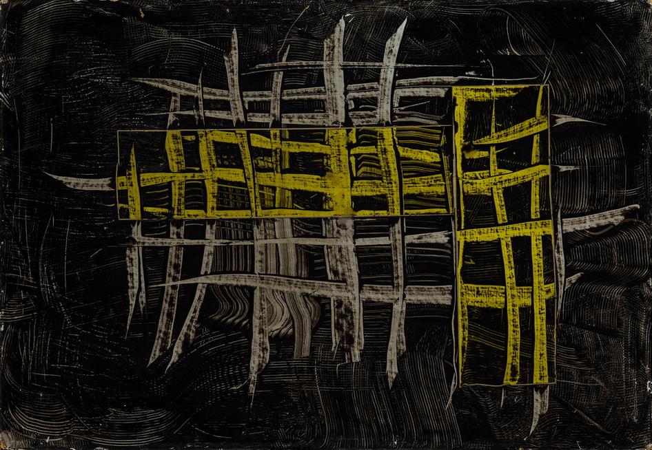 Ein Werk von Behjat Sadr, eine der ersten Malerinnen des Iran, die in die professionelle Welt der Kunst eintraten