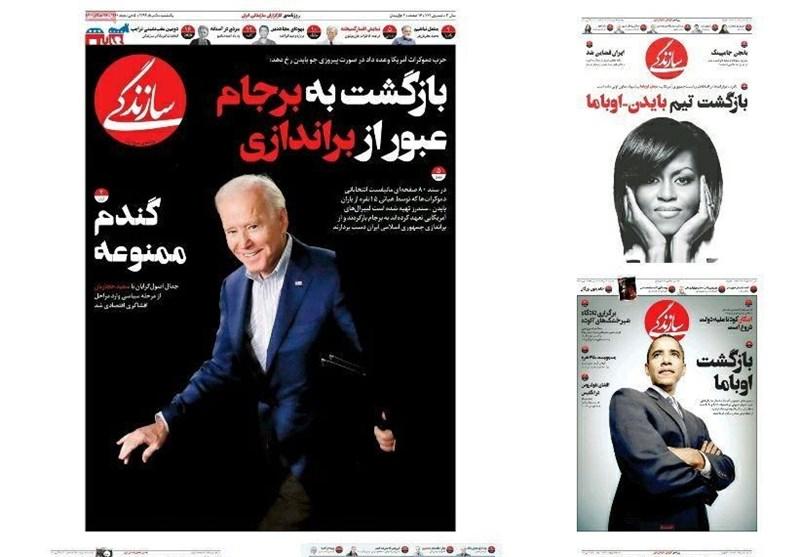 """Die den Reformern nahstehende iranische Zeitung """"Sazandegi"""" hofft auf bessere Zeit für den Iran durch Joe Biden!"""