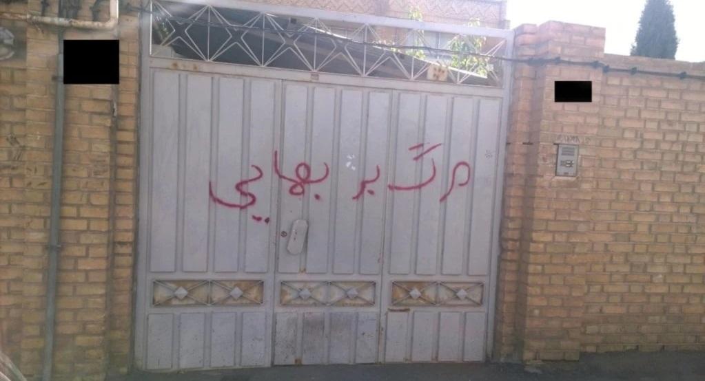 Bahai im Iran, religiöse Minderheiten im Iran, Menschenrechte, Bahai-Gemeinde im Iran