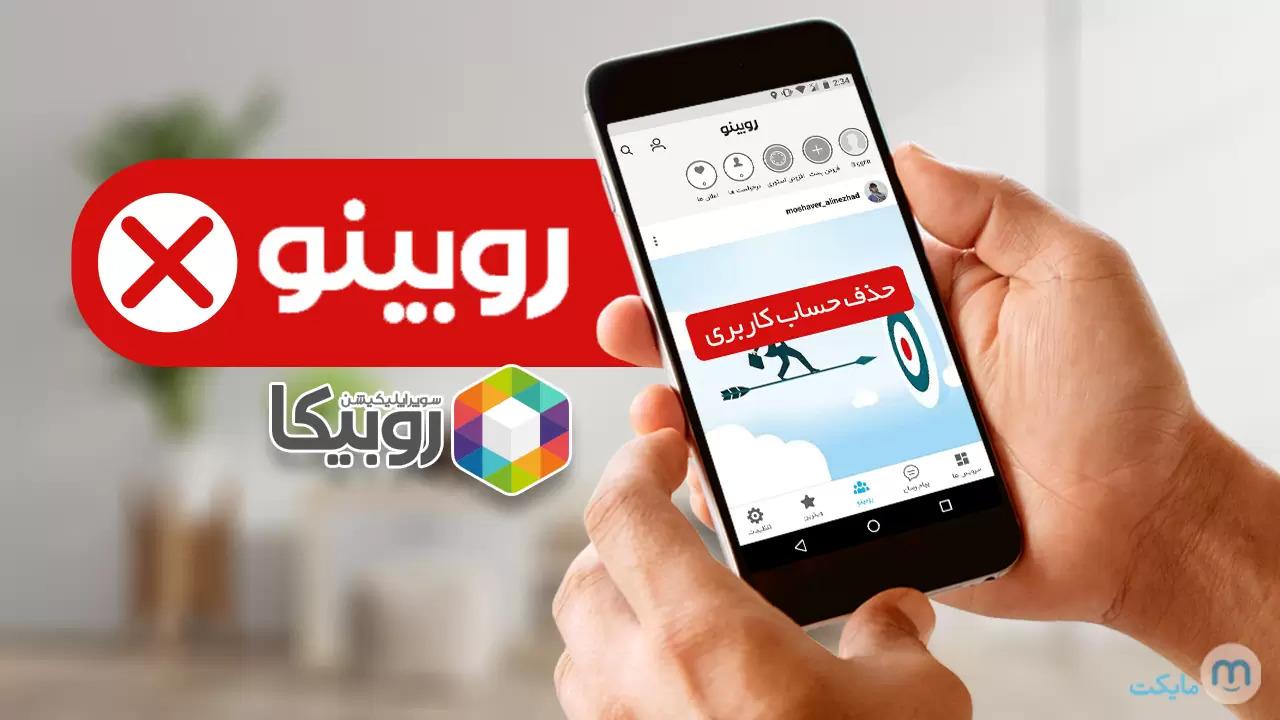 Rubino, Rubika, Iran, Iranisches Instagram, Identitätsdiebstahl, Soziale Netzwerke, Internet