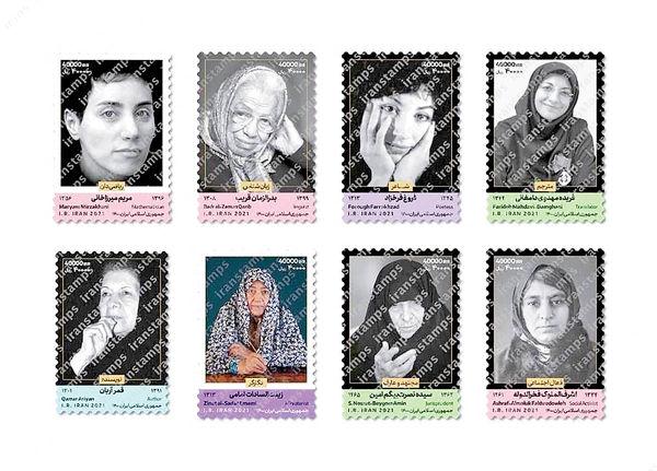 Acht Iranerinnen auf Briefmarken abgebildet
